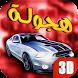 هجولة يا سعودي by Purple Apps, LTD