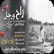 شيلة راح ورحل - بدون نت 2018 by DEVMUS