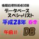 データベーススペシャリスト試験 午前Ⅱ 問題集 by tokotoko359