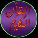 القرأن الكريم-ياسر الدوسري by ISLAM ELHILALI