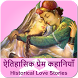 Historical Love Stories Hindi