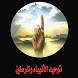 محمد العثيمين توحيد الأنبياء والمرسلين by Eslll Apps