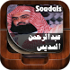 Quran by Abderrahman Soudais by MuslimCharityApps