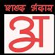 Shabd Bhandar by Sai Ashirwad Informatia