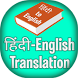 Hindi English Translation by Sept 17 Apps