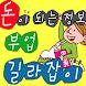 부업길라잡이 재택부업알바/소자본창업/마케팅정보커뮤니티앱 by emview