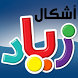 Ziad's Shapes (Ashkal Ziad) by LINK Development