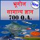 Geography Bhugol Samanya Gyan by Amazing Gyan