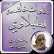 تلاوات خاشعة بدون نت الطبلاوي by قرآن كاملا بدون انترنت