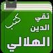 كتب الشيخ تقي الدين الهلالي by Aws Books