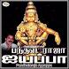 Pandhalaraja Ayyappa by Sruthilaya Media