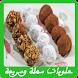 حلويات سهلة وسريعة التحضير by wasafat tabi3iya