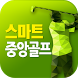 스마트중앙골프 by yooncom