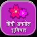 Hindi Anmol Suvichar by Iplayinfotech