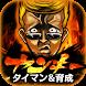 放置育成ゲーム 熱血!ヤンキーバトル by ESC-APE by SEEC