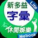 新多益核心字彙:休閒娛樂篇 Lite by Soyong Corp.