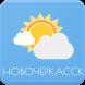 Погода. Новочеркасск by AlVl.Dev