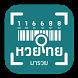 มารวย หวยไทย - ตรวจลอตเตอรี่ by DEVenger Co.,Ltd
