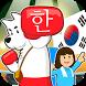 Read Korean game Hangul punch by Hikari Nakashima(中島光)