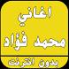 أغاني محمد فؤاد دون نت by ANAS APP