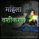 Mahila Vashikaran:महिला वशीकरण by Info developer