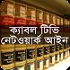 ক্যাবল টিভি নেটওয়ার্ক আইন ২০০৬ by Nasir BPM
