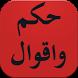 حكم وامثال عربية متنوعة by Arab App Pro