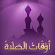 مواقيت الصلاة في سلطنة عمان by Murshid AlKindi