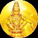 Ayyappan Songs,Videos,Images(Tamil)(சரணம் ஐயப்பா!) by Umayaeswaran