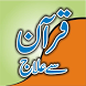 Quran say ilaj by Best Islamic Information