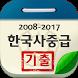 한국사능력검정시험 중급 기출문제 by Trutory