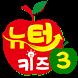 스토리텔링 수학 뉴턴키즈 Step 3 by (주)천재교육
