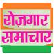 Rojgar Samachar सरकारी नौकरी by AppStudios by Hostimizer