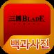 삼국블레이드 백과사전 by 헝그리앱 게임연구소