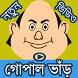 গোপাল ভাঁড় বাংলা কার্টুন ভিডিও by Tube Rider