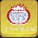 군자대현교회 by CTS cBroadcasting
