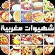 وصفات شهيوات مغربية by UchihaDev