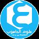 Computer Sciences|علوم الحاسوب by Ayoub El Amine