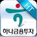 스마트하나HT (증권거래앱) 하나금융투자 by Hana Financial Investment Co., Ltd.