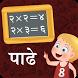 Marathi Padhe | मराठी पाढे by Tiger Queen Apps