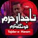Tajdar E Haram - تاجدار حرم by Minifiz App