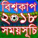 বিশ্বকাপ ফুটবল ২০১৮ সময়সূচি by TA Softbd