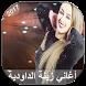 AGhani Zina Daoudia_أغاني زينة الداودية 2017