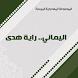 اليماني راية الهدى by مركزالدراسات التخصصية في الإمام المهدي عليه السلام