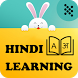 Learn Hindi from English and Tamil by Nithra