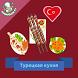 Турецкая кухня. Рецепты блюд by MediaFort