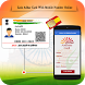 Free Link Aadhar Card with Mobile Number Online by Smart App Corner