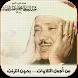 القران الكريم صوت : عبد الباسط by EBHAEDNI