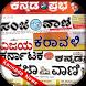 Kannada Newspapers Daily by vidya esolution
