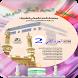 مصحف الحرم المكي الشريف ج2 by Smartapp